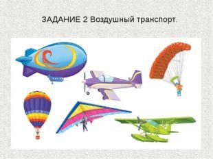 ЗАДАНИЕ 2 Воздушный транспорт.