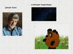 Джорж Лукас созвездие Андромеды