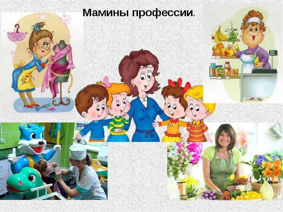 Картинки маминых профессий