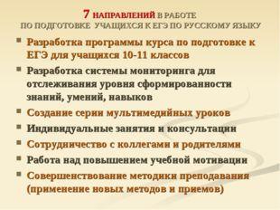 7 НАПРАВЛЕНИЙ В РАБОТЕ ПО ПОДГОТОВКЕ УЧАЩИХСЯ К ЕГЭ ПО РУССКОМУ ЯЗЫКУ Разрабо