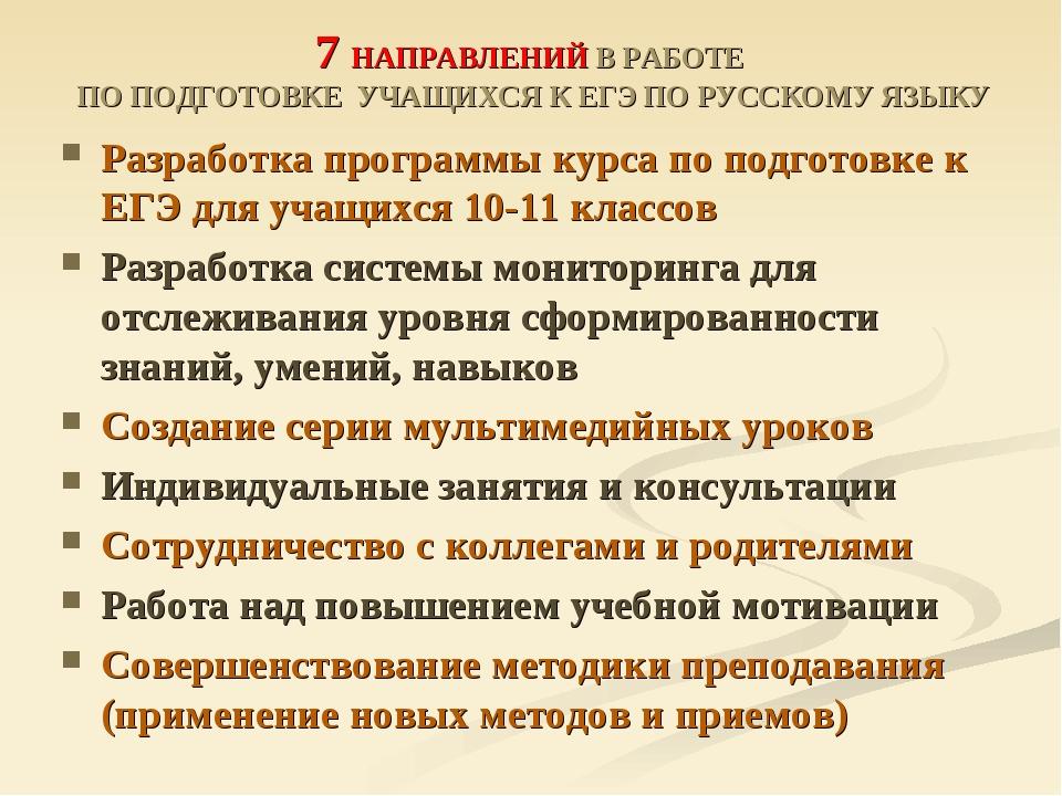 7 НАПРАВЛЕНИЙ В РАБОТЕ ПО ПОДГОТОВКЕ УЧАЩИХСЯ К ЕГЭ ПО РУССКОМУ ЯЗЫКУ Разрабо...
