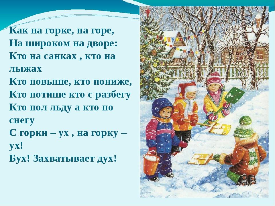 Как на горке, на горе, На широком на дворе: Кто на санках , кто на лыжах Кто...