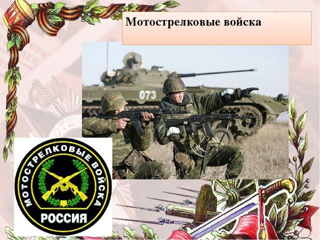 Поздравления с днём мотострелковых войск