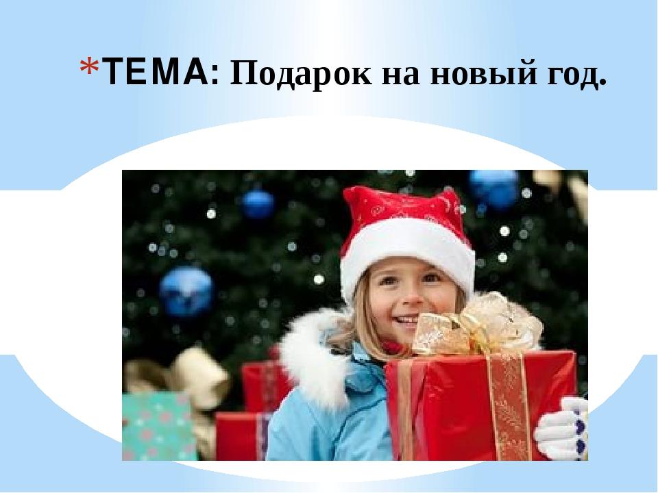 ТЕМА: Подарок на новый год.