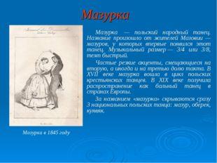 Мазурка Мазурка — польский народный танец. Название произошло от жителей Маз