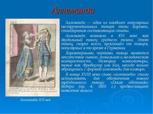 Аллеманда Аллеманда — один из наиболее популярных инструментальных танцев эпо