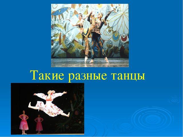 Такие разные танцы