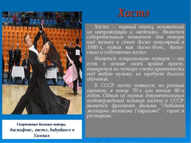 Хастл Хастл — парный танец, основанный на импровизации и «ведении». Является...