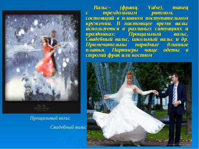Вальс– (франц. Valse), танец с трехдольным ритмом, состоящий в плавном посту...