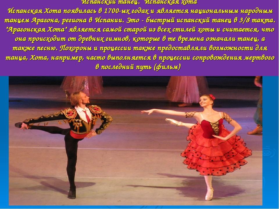 Испанский танец. Испанская хота Испанская Хота появилась в 1700-ых годах и яв...