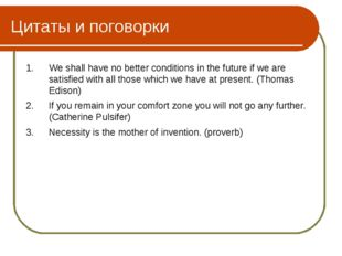 Цитаты и поговорки We shall have no better conditions in the future if we are