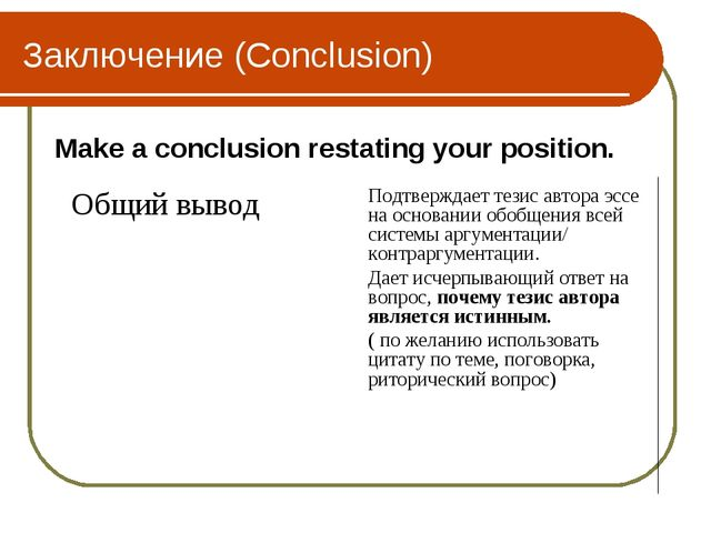 Заключение (Сonclusion) Make a conclusion restating your position. Общий выво...