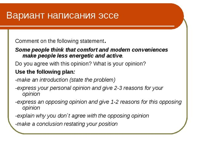 Вариант написания эссе Comment on the following statement. Some people think...