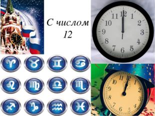 С числом 12