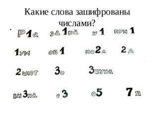 Какие слова зашифрованы числами?