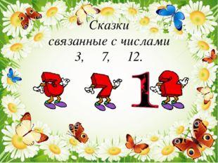 Сказки связанные с числами 3, 7, 12.