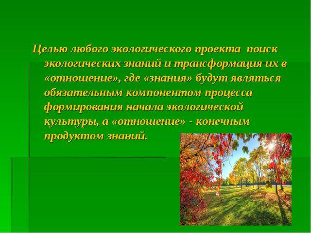 Целью любого экологического проекта поиск экологических знаний и трансформаци...