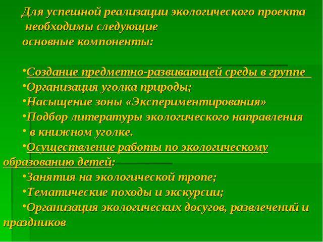Для успешной реализации экологического проекта необходимы следующие основные...
