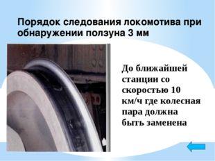 Прибор управления тормозами Кран машиниста