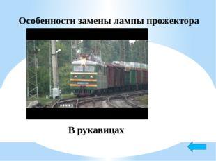 Видимость сигнальных огней проходных светофорах на прямых участках железнодор