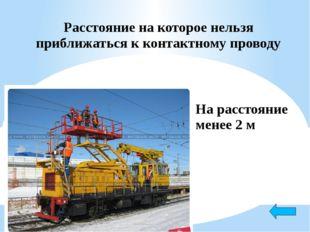 Ограждение грузового поезда на перегоне при вынужденной остановке место препя