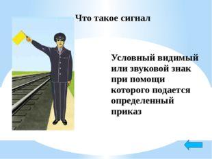 Ручные и звуковые сигналы при маневровой работе Разрешается локомотиву следов