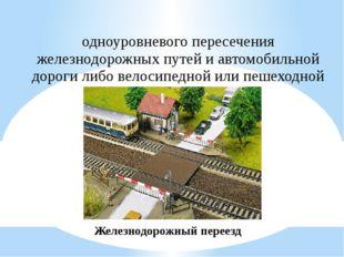 одноуровневого пересечения железнодорожных путей и автомобильной дороги либо