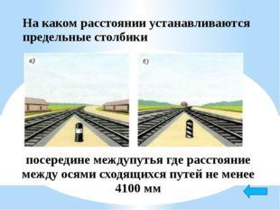Тормозной путь – это … Расстояние которое проходит поезд от момента привода в