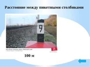 Минимальная толщина чугунных колодок на локомотиве 15 мм