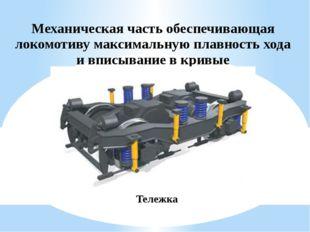 Механическая часть обеспечивающая локомотиву максимальную плавность хода и вп