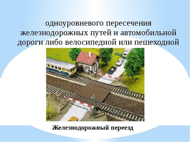 одноуровневого пересечения железнодорожных путей и автомобильной дороги либо...