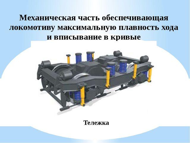 Механическая часть обеспечивающая локомотиву максимальную плавность хода и вп...