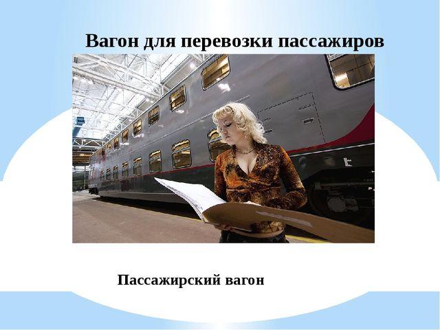 Вагон для перевозки пассажиров Пассажирский вагон