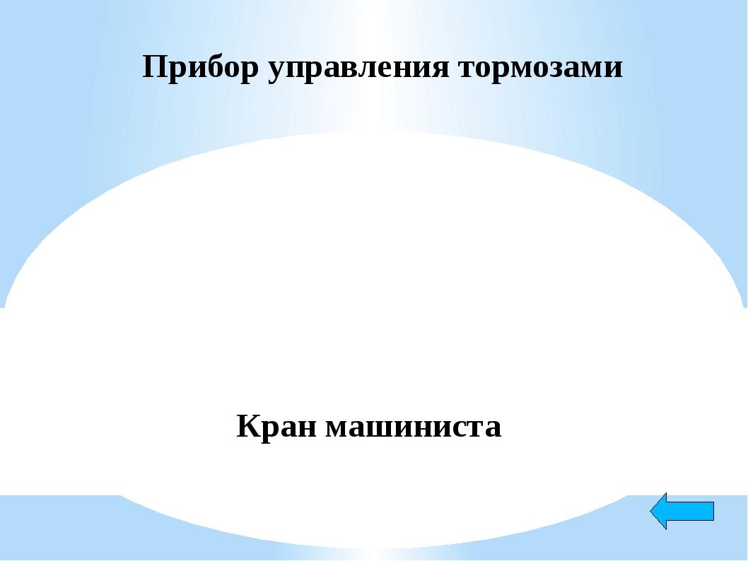 Шаговое напряжение Разность потенциалов между двумя точками