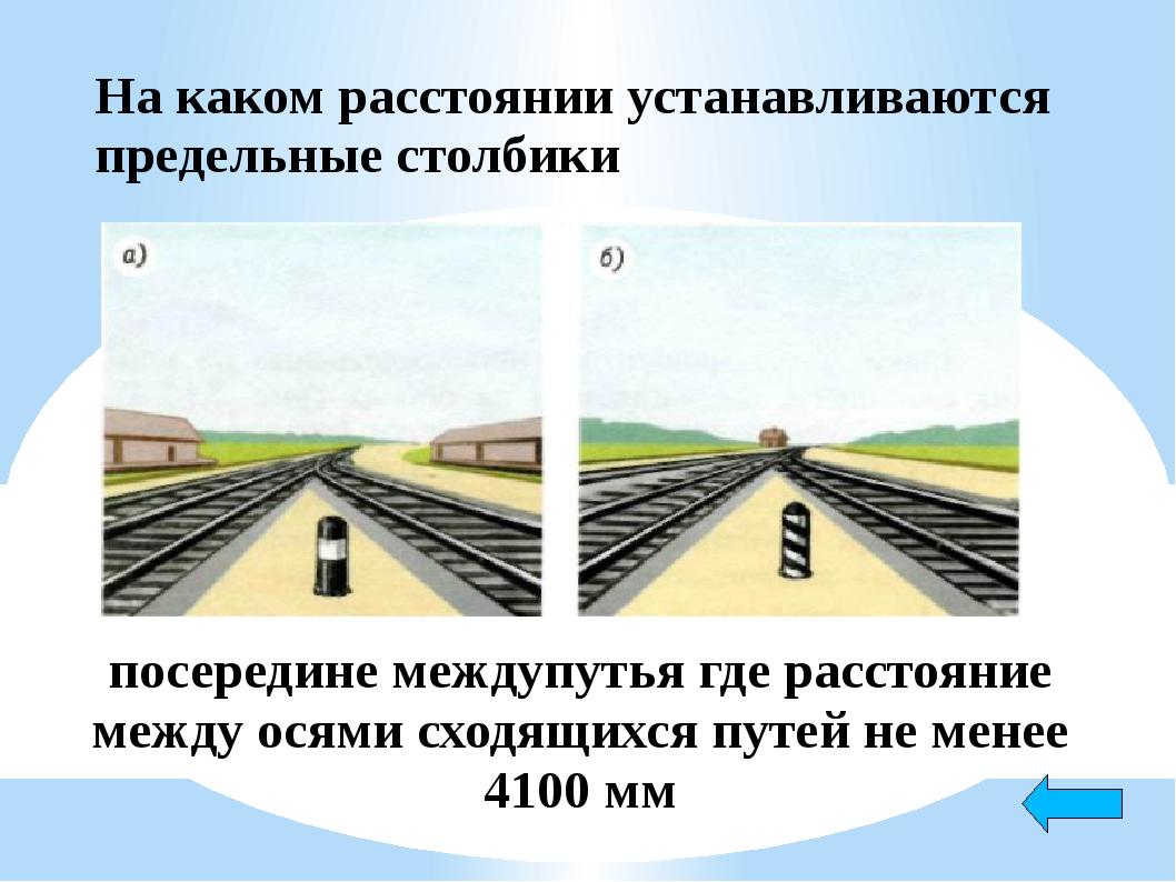 Тормозной путь – это … Расстояние которое проходит поезд от момента привода в...