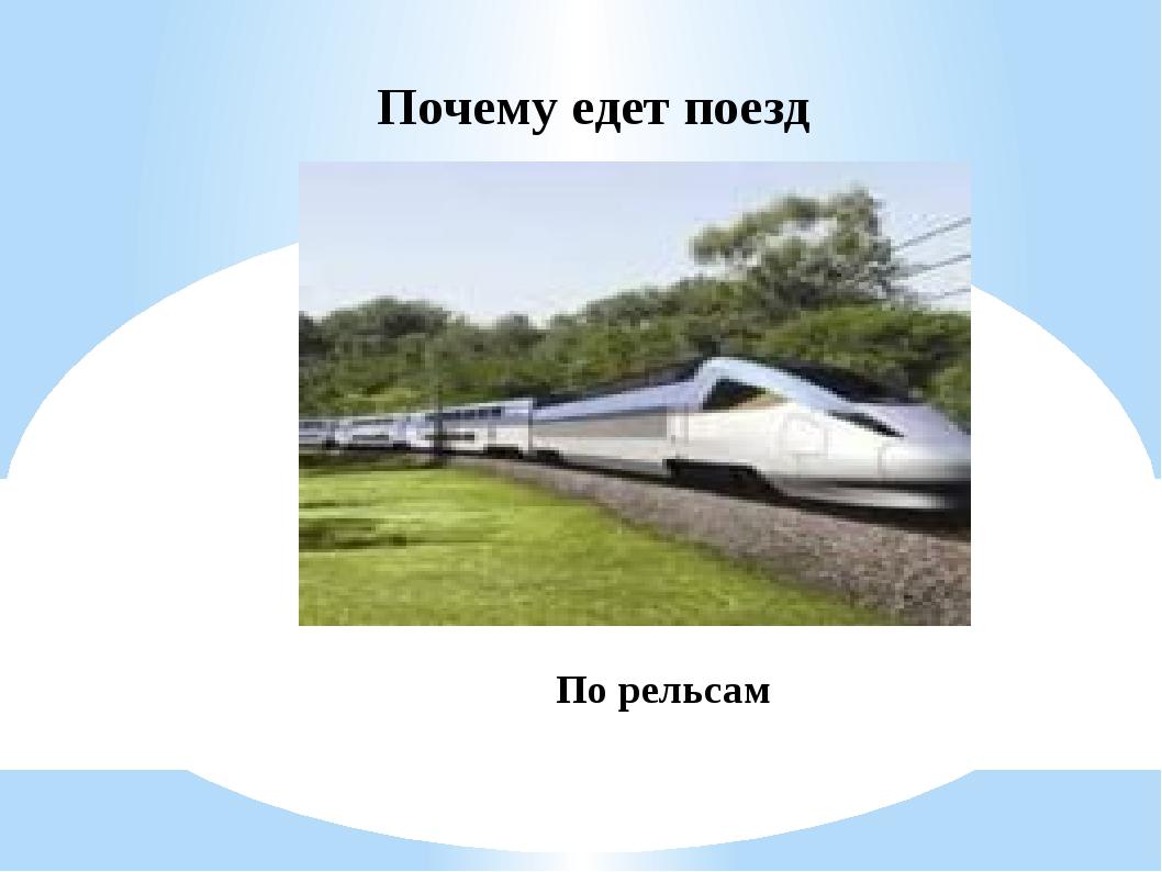 Почему едет поезд По рельсам