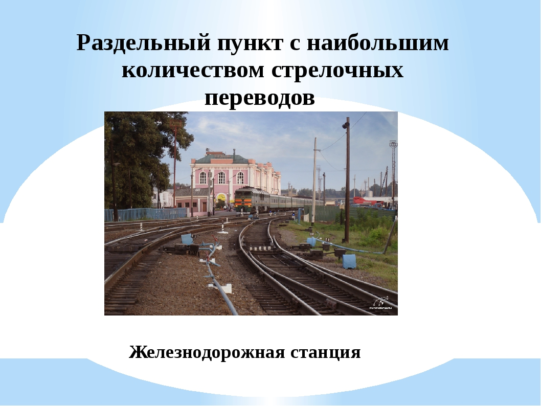 Раздельный пункт с наибольшим количеством стрелочных переводов Железнодорожна...