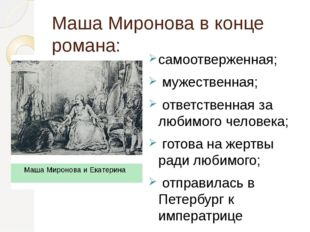 Маша Миронова в конце романа: самоотверженная; мужественная; ответственная за