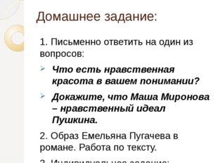Домашнее задание: 1. Письменно ответить на один из вопросов: Что есть нравств