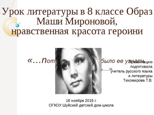 Урок литературы в 8 классе Образ Маши Мироновой, нравственная красота героини...