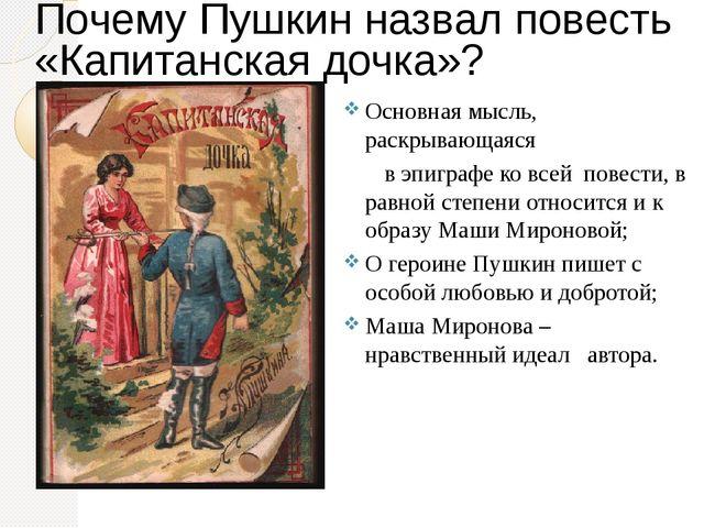 Почему Пушкин назвал повесть «Капитанская дочка»? Основная мысль, раскрывающа...
