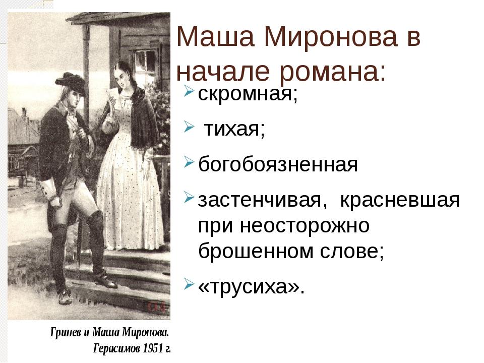 Маша Миронова в начале романа: скромная; тихая; богобоязненная застенчивая, к...