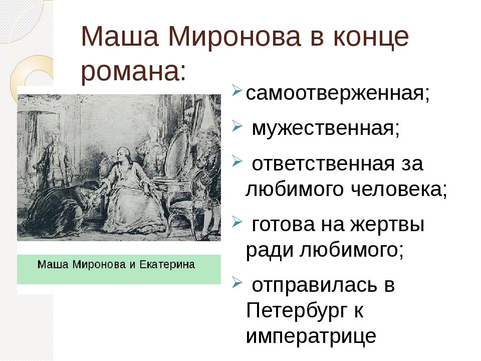 Маша Миронова в конце романа: самоотверженная; мужественная; ответственная за...