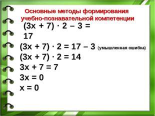 Основные методы формирования учебно-познавательной компетенции (3х + 7) ∙ 2 –