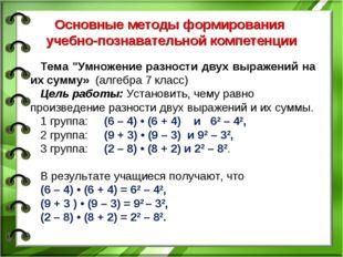 """Основные методы формирования учебно-познавательной компетенции Тема """"Умножени"""