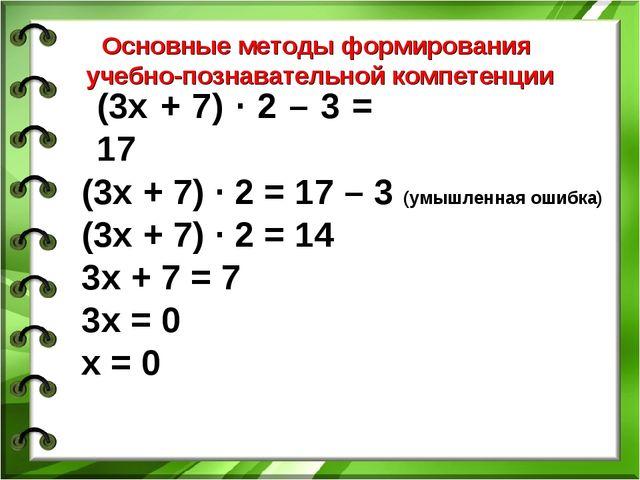 Основные методы формирования учебно-познавательной компетенции (3х + 7) ∙ 2 –...