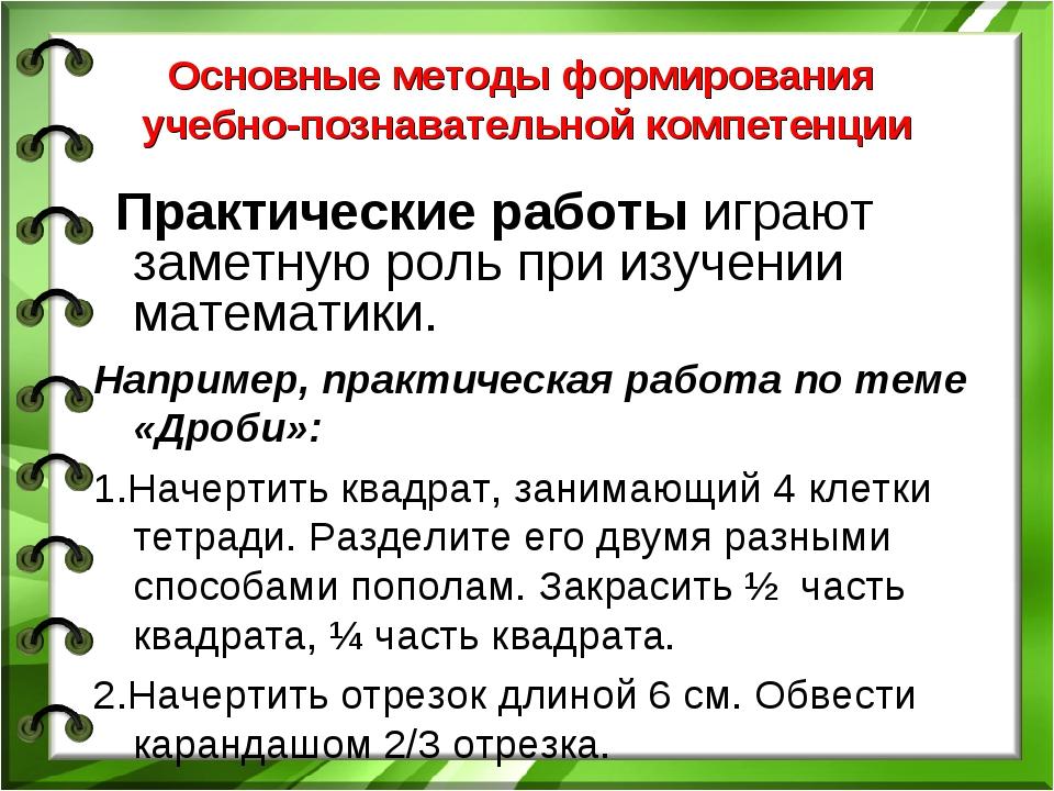 Основные методы формирования учебно-познавательной компетенции Практические р...