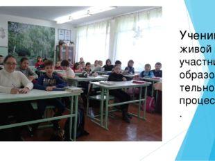 Ученик - живой участник образовательного процесса.