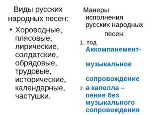 Виды русских народных песен: Хороводные, плясовые, лирические, солдатские, об