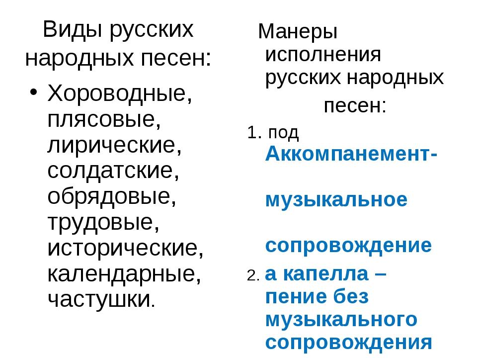 Виды русских народных песен: Хороводные, плясовые, лирические, солдатские, об...